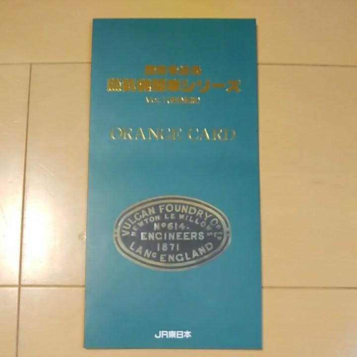 JR東日本 使用済みオレンジカード 歴史を辿る蒸気機関車シリーズ Vol.1(明治初期)