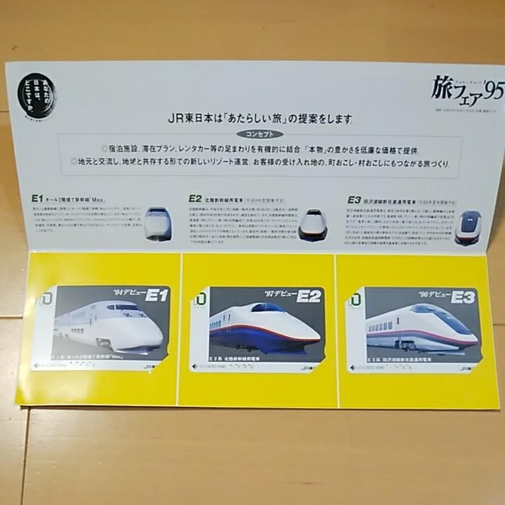 JR東日本 使用済みイオカード 新型新幹線Eseries(台紙付き)
