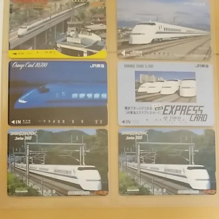 JR東海 使用済みオレンジカード 15枚(11種類)