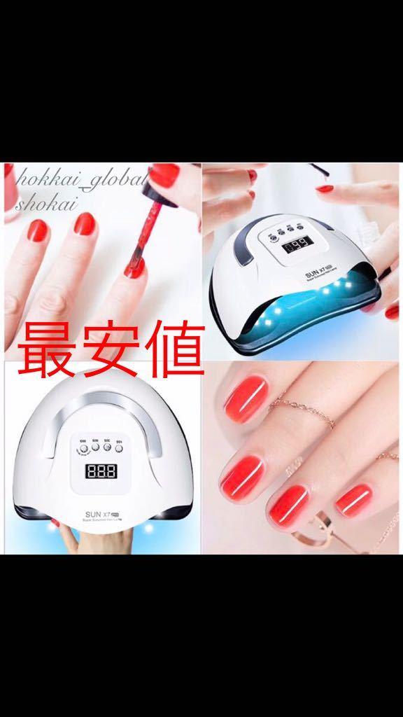 【最安値】ネイルランプ ジェルネイル 乾燥・硬化ランプ セルフネイル DIY 爪 オートセンサー ネイルアート ネイルドライヤー UV LED_画像1