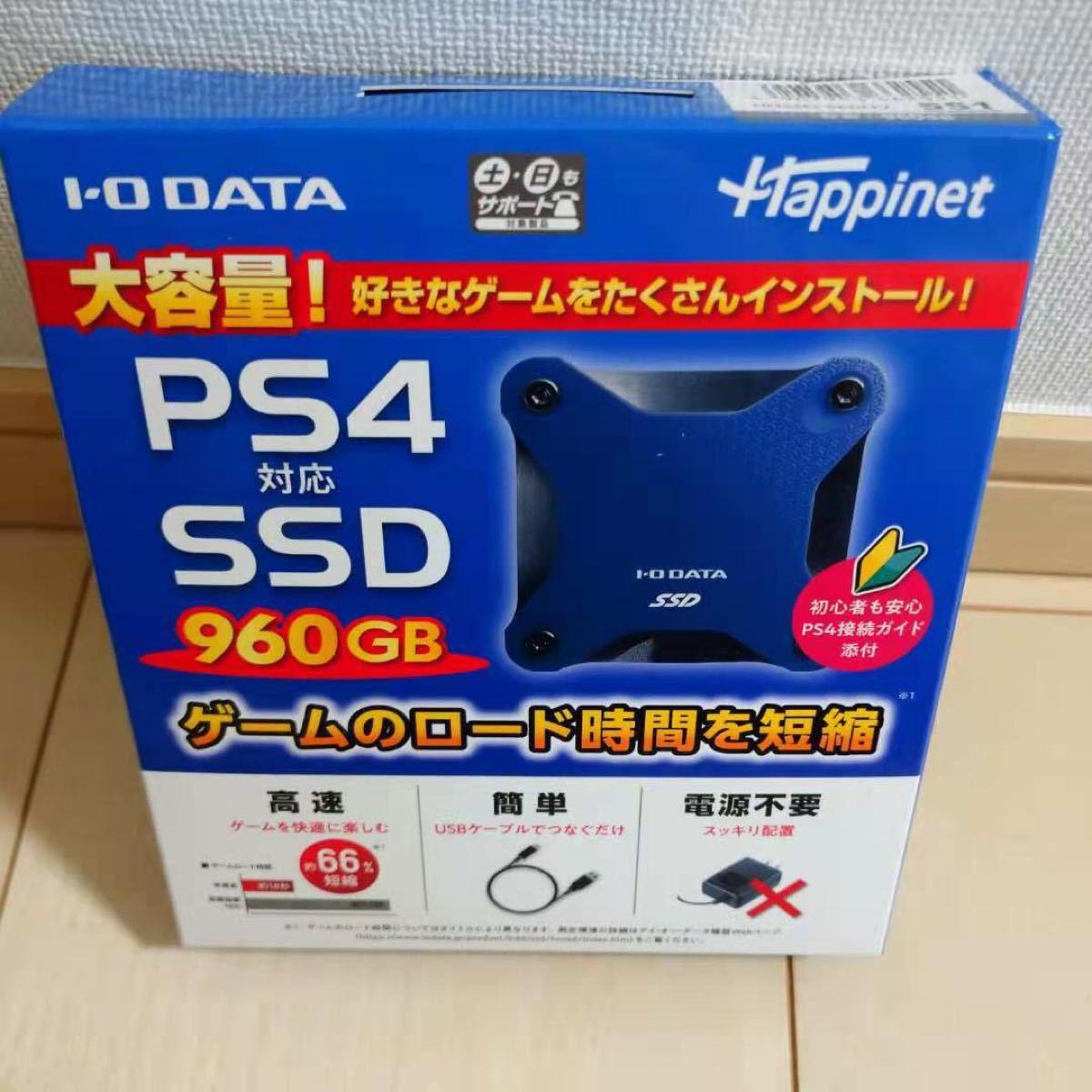 IODATA アイ・オー・データ外付けSSD 960GB HNSSD -960NV