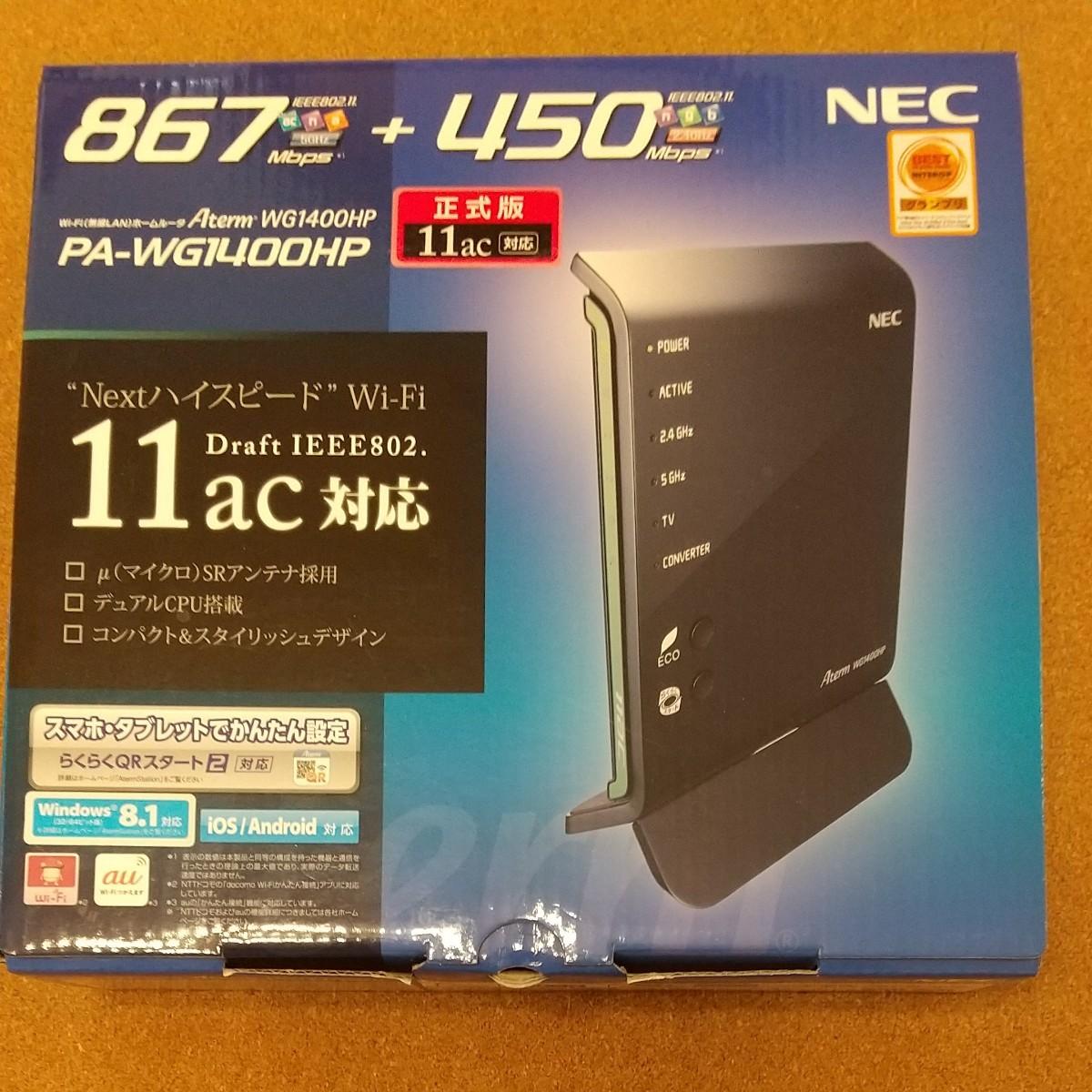 無線LANルーター NEC Aterm PA-WG1400HP
