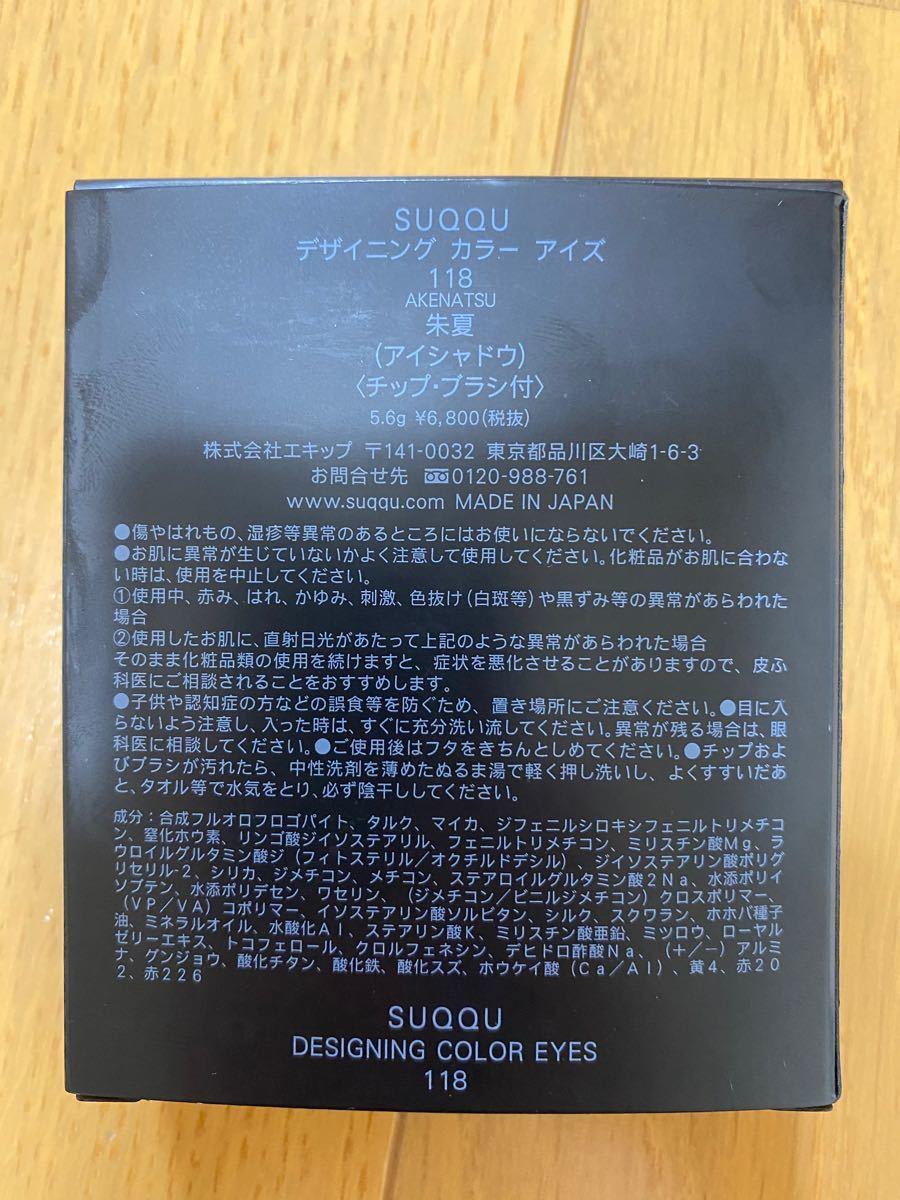 限定品SUQQU スック デザイニングカラーアイズ 118 朱夏