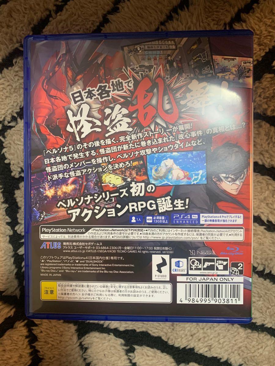 【PS4】 ペルソナ5 スクランブル ザ ファントム ストライカーズ [通常版]