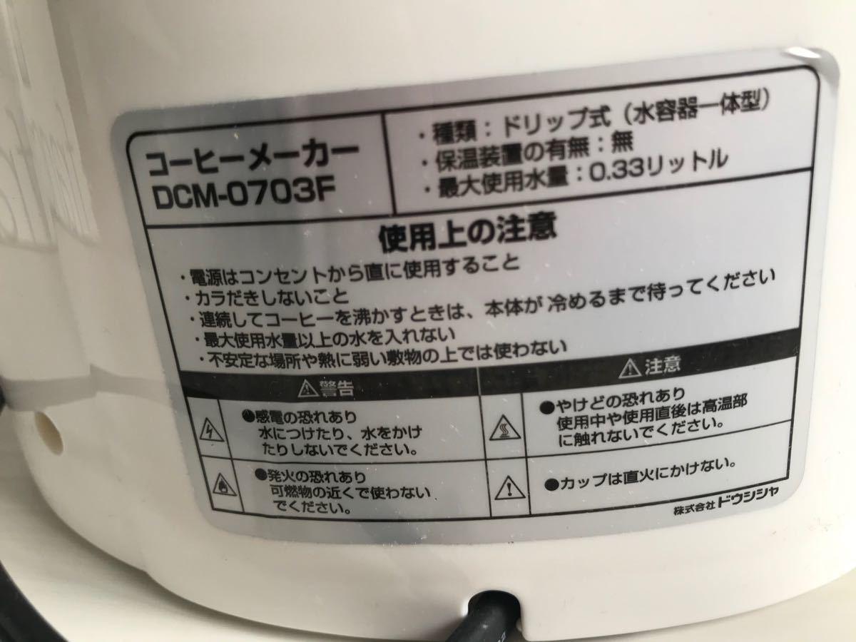 コーヒーメーカーFrancfranc★未使用 送料込み