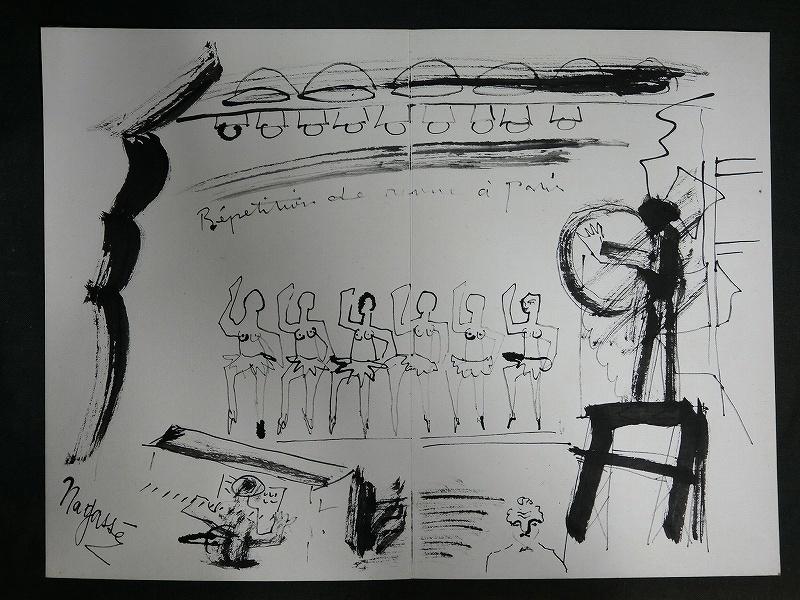 A5434 永瀬義郎 パリのキャバレー 紙本 肉筆 昭和10年頃 約36×27cm