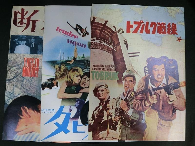 A5980 昭和中期 映画パンフ6 断罪・タヒチの男・トブルグ戦線 計3点 当時物