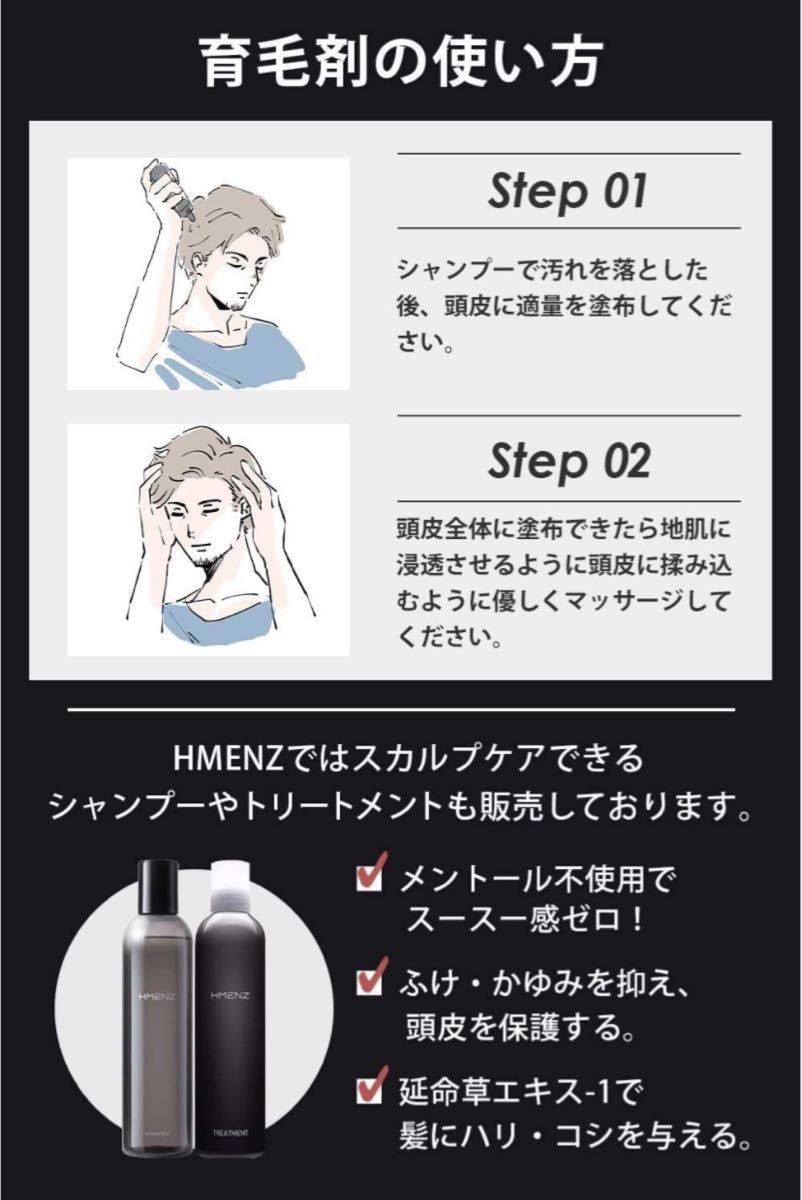育毛剤 医薬部外品 HMENZ メンズ 育毛 ヘアトニック120ml