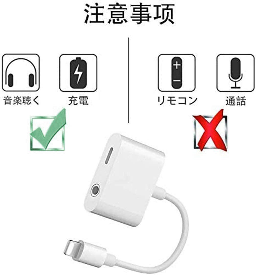 iPhoneイヤホン 充電 同時 iPhone充電 イヤホン 3.5mm変換アダプタ 2in1 ライトニング 変換ケーブル 音楽再生 急速充電 IOS最新対応