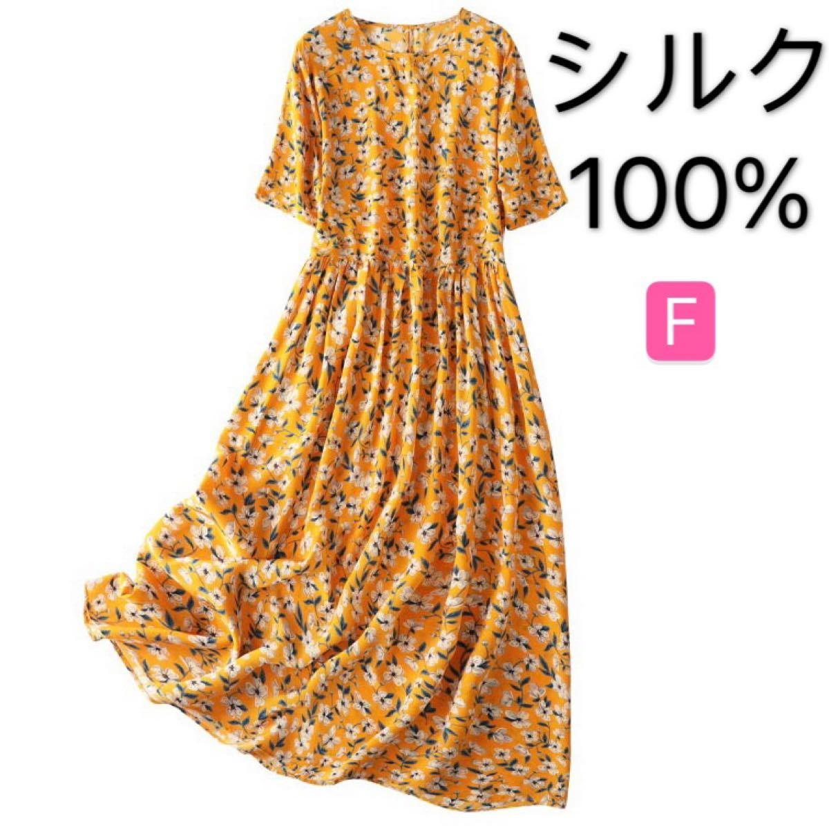 シルク絹100% ワンピース F着丈118肩間44身幅55 花柄
