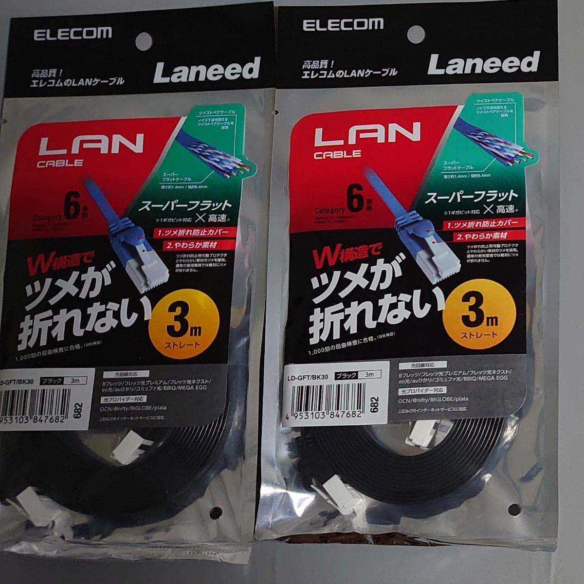 ELECOM LANケーブル 3m 2本 LD-GFT/BK30