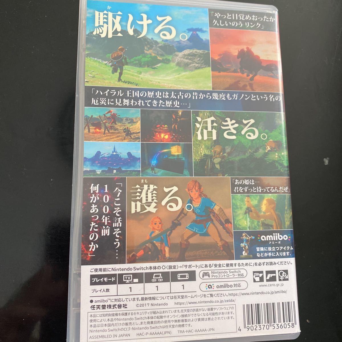 ゼルダの伝説ブレスオブザワイルド Nintendo Switch ニンテンドースイッチ Switchソフト ゼルダの伝説 Switch ブレス ザ・ワイルド _画像2