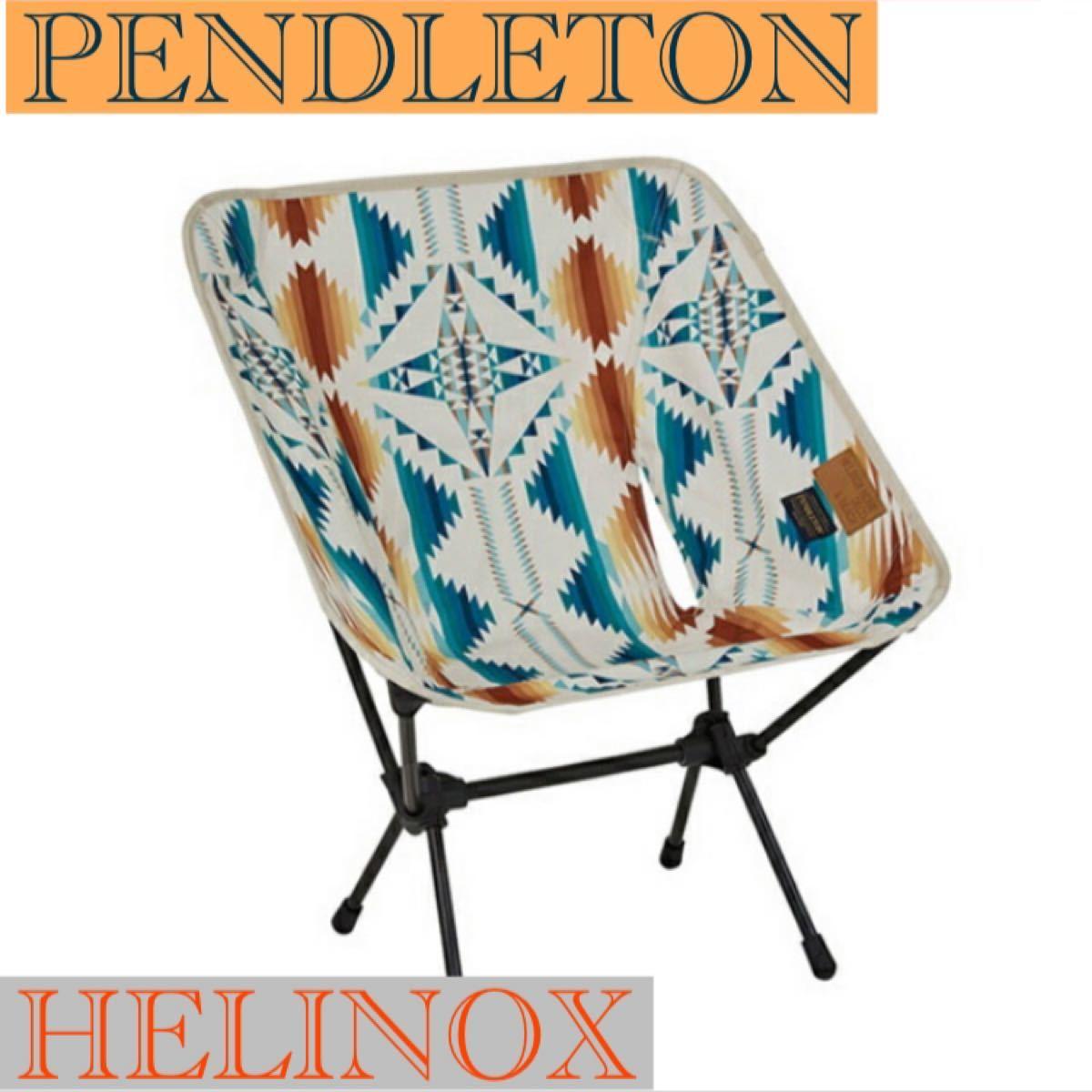 Helinox Pendleton ペンドルトン×ヘリノックス チェアホーム ファルコンコーブサンセット 新品未使用