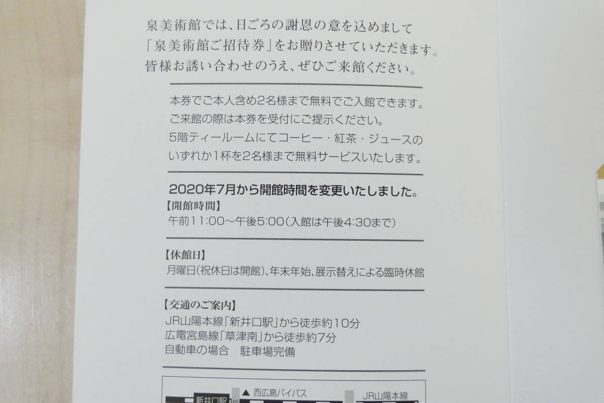 【最新】 イズミ 株主優待 泉美術館 年間招待券 2021年11月末期限 2名様迄 ドリンク無料 送料63円_画像2