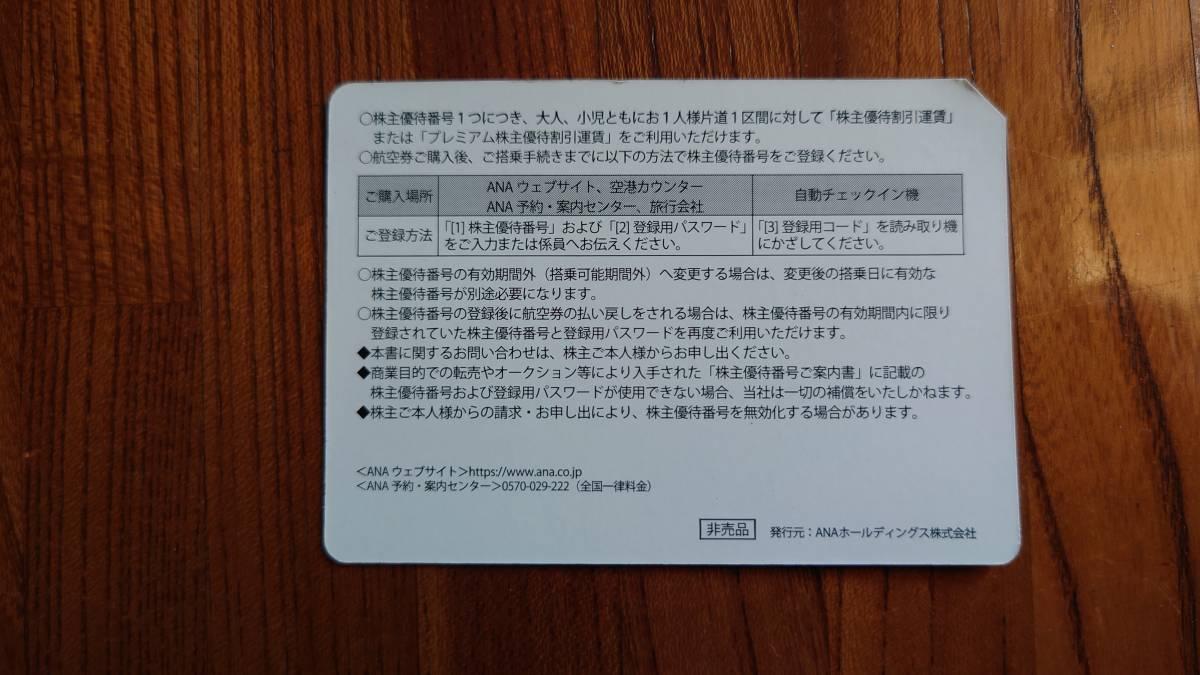 全日空 ANA株主優待券4枚 (搭乗期間 2021年11月30日まで延長)_画像2