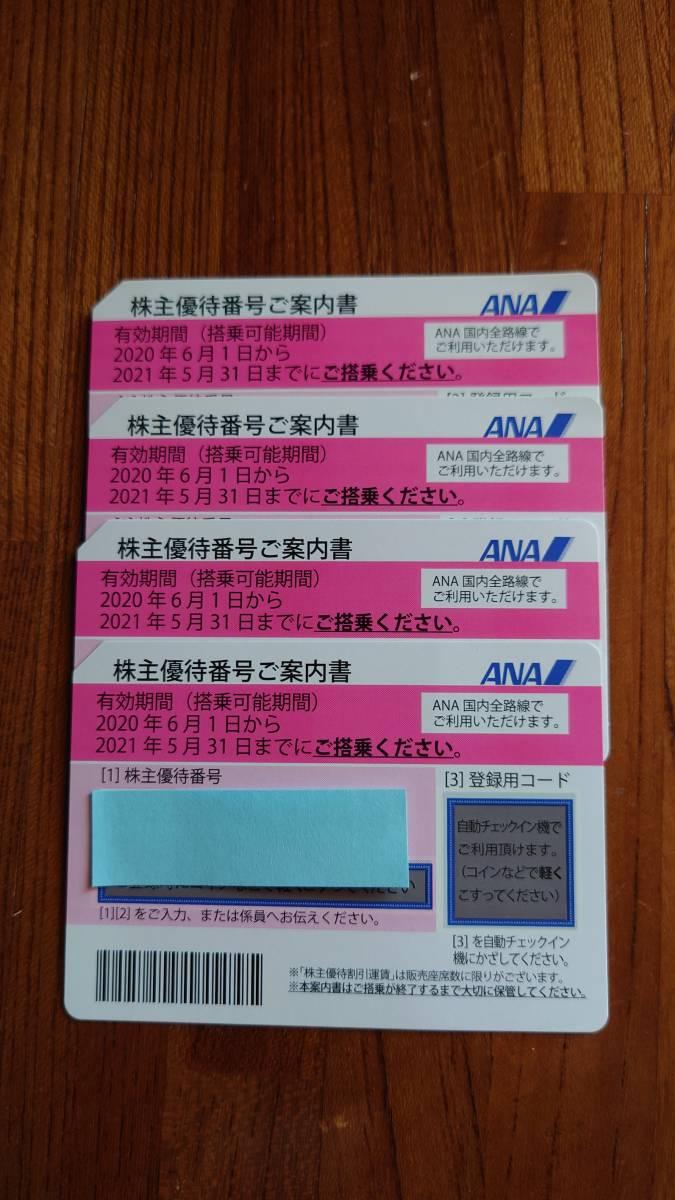 全日空 ANA株主優待券4枚 (搭乗期間 2021年11月30日まで延長)_画像1