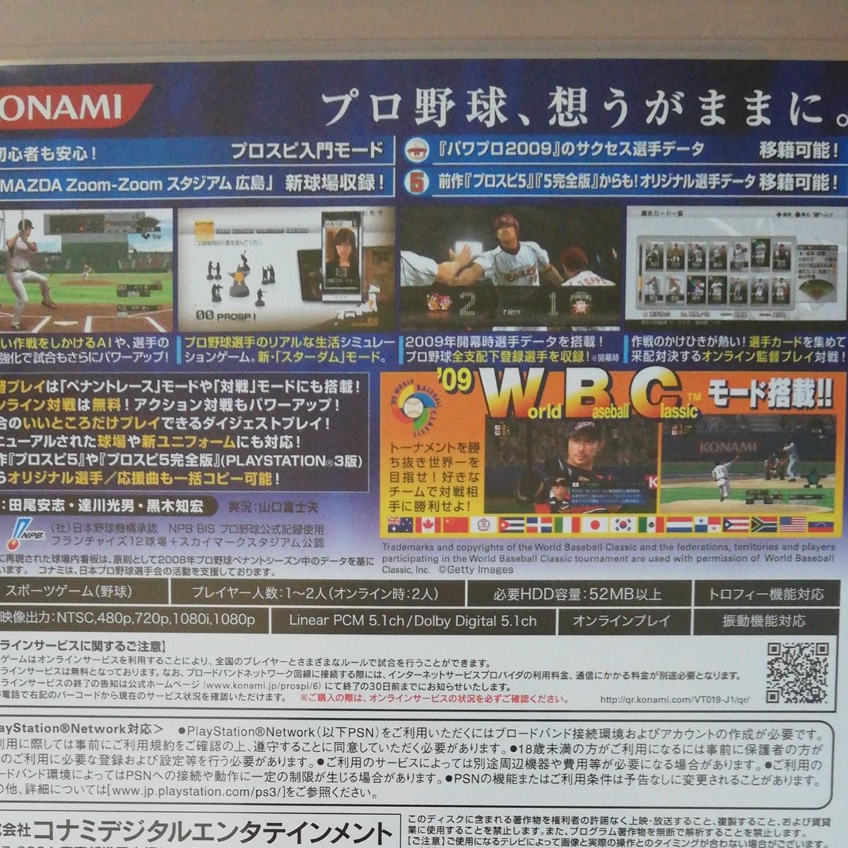 PS3プレイステーション3プレステ3プロ野球スピリッツ6ウイニングイレブン2009