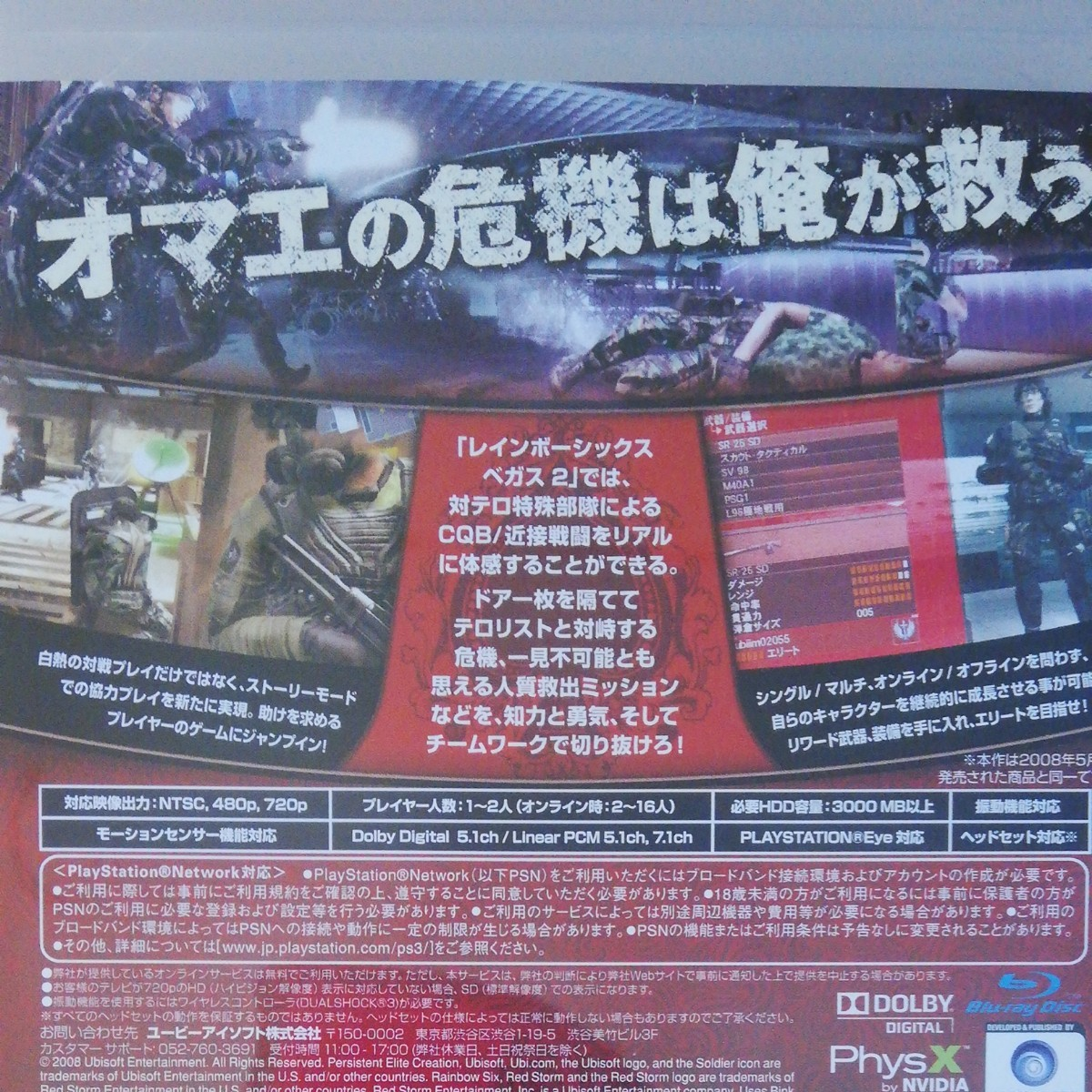 PS3プレイステーション3プレステ3龍が如く4レインボーシックスベガス2