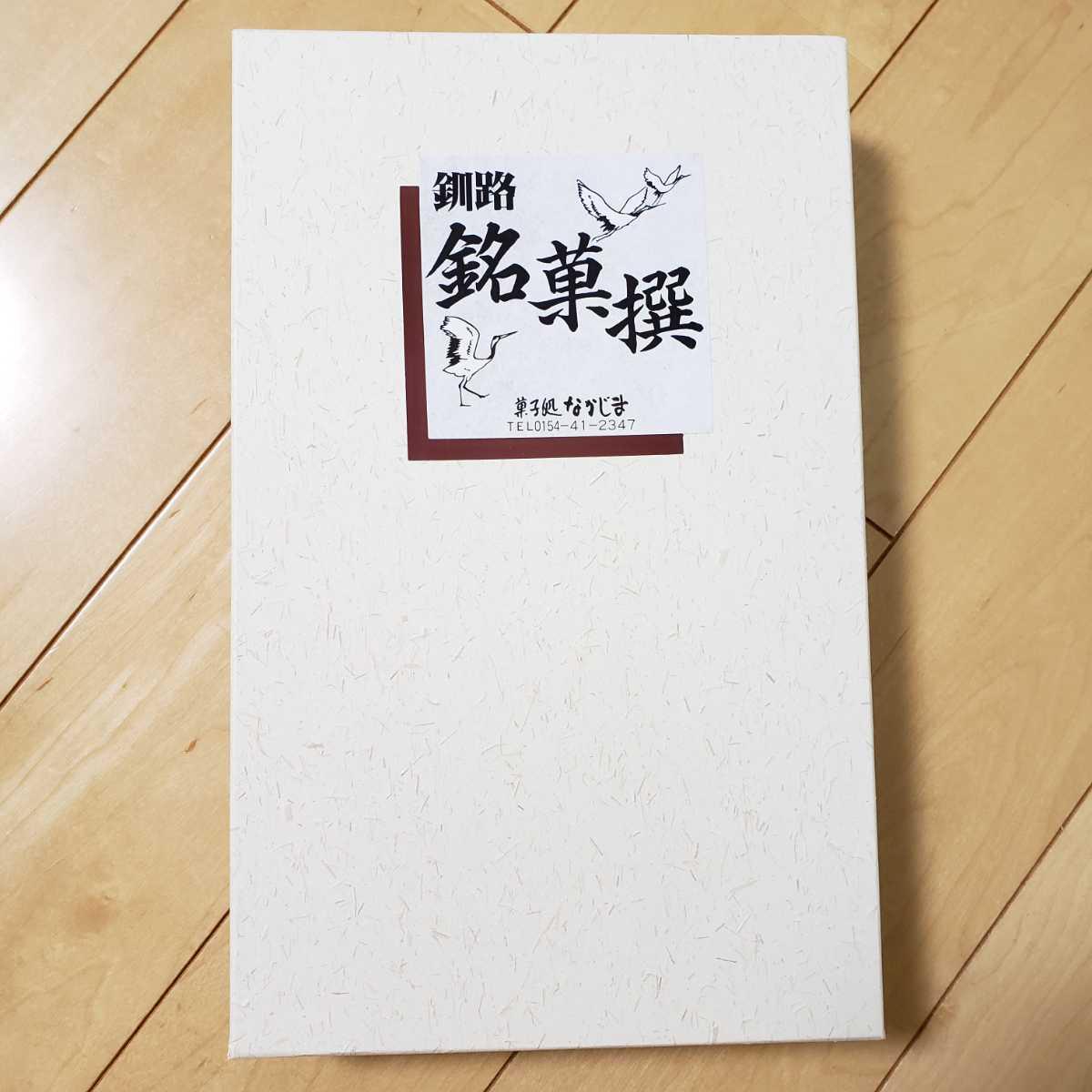 北海道 釧路 なかじま 地酒ケーキ福司 チョコレートケーキ ゴールデンハニー 6点セット お菓子 ケーキ カステラ 焼き菓子 詰め合わせ 新品_画像2