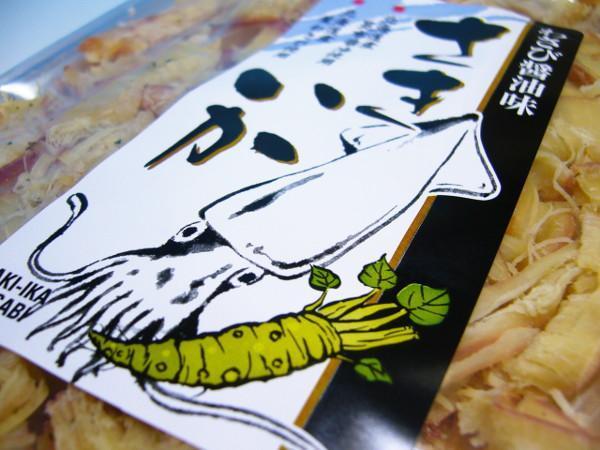 【北海道グルメマート】☆ゆうパケット限定/送料込☆北海道限定品 北海道産葉わさび使用 さきいか わさび醤油味 60g_画像3