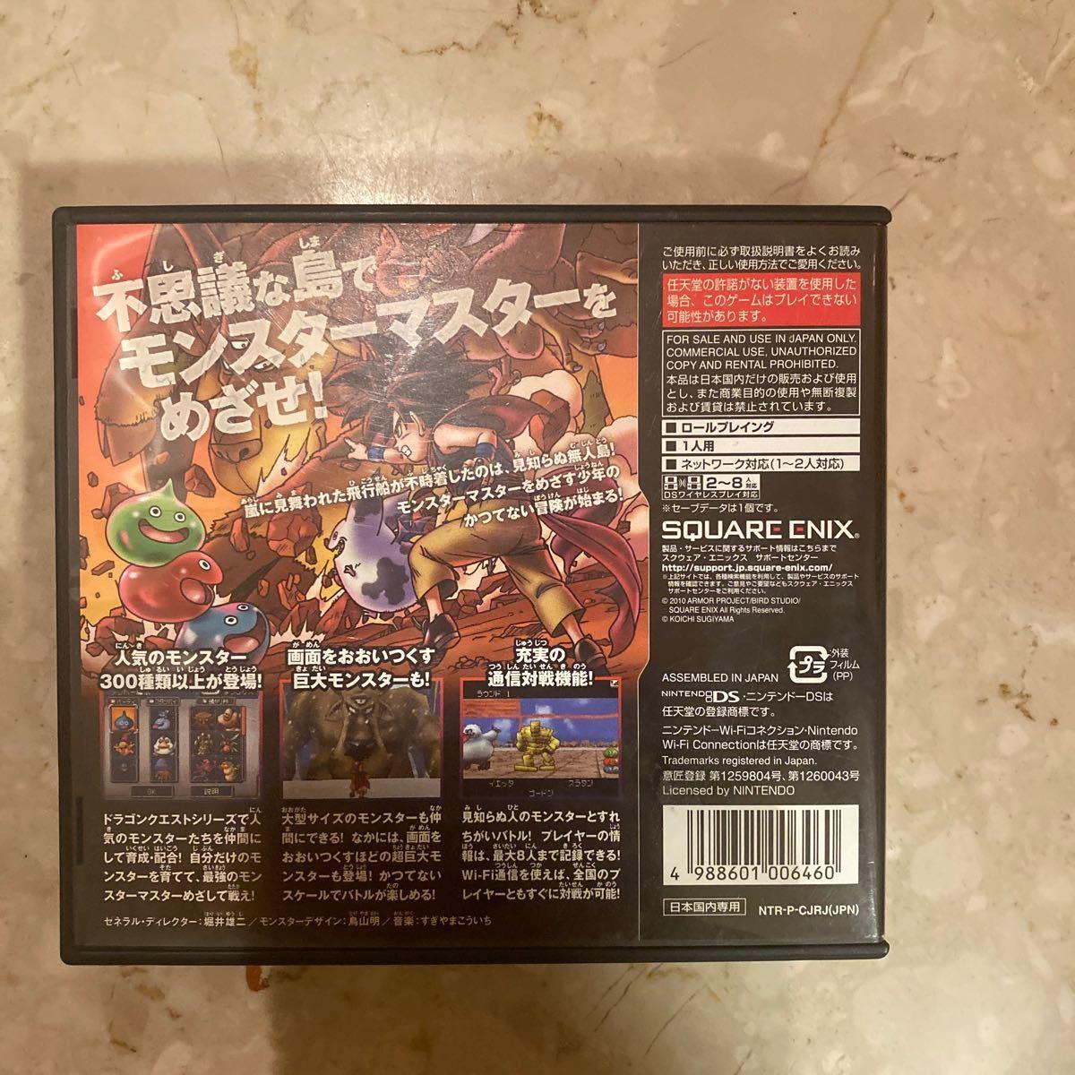 【DS】 ドラゴンクエストモンスターズ ジョーカー2 説明書付き