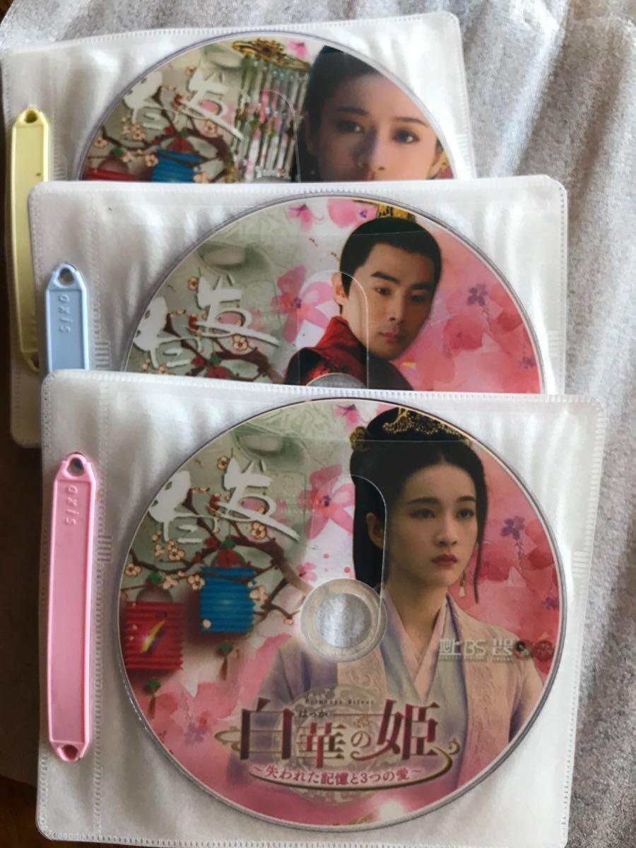 中国ドラマ『白華の姫 』DVD 全話