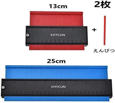 25cm青い+13cm赤 輪郭ゲージ 型取りゲージ コンターゲージ 測定ゲージ DIY複製用 プロフィイルゲージ 不規則測定器 _画像1