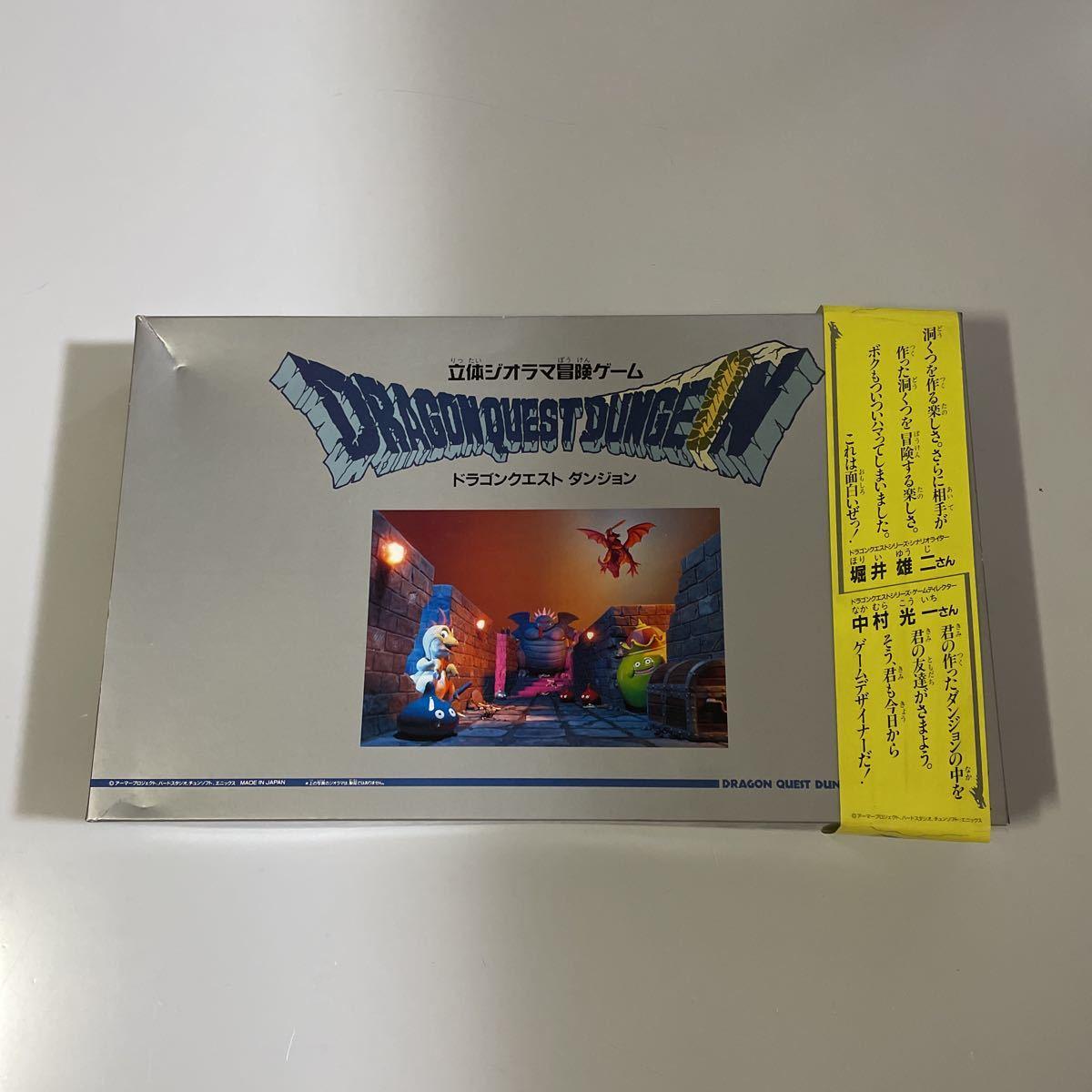 D456 ★希少 エニックス ドラゴンクエスト ダンジョン 当時物 立体ジオラマ冒険ゲーム ボードゲーム デッドストック 未使用