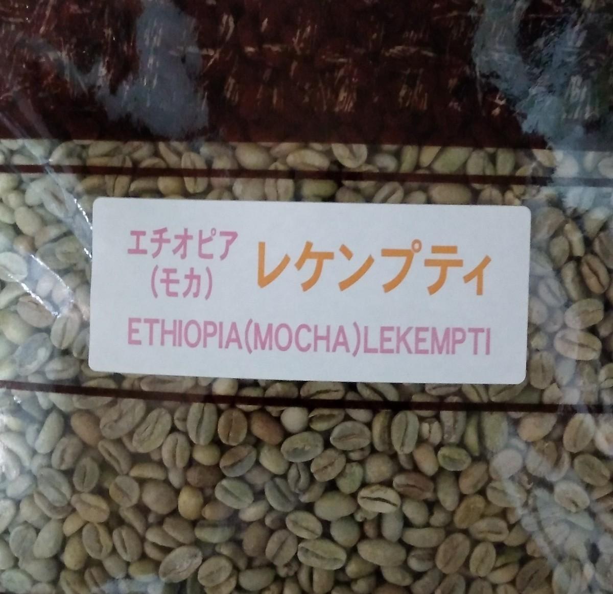コーヒー豆 エチオピア モカ レケンプティ 800g 焙煎用生豆