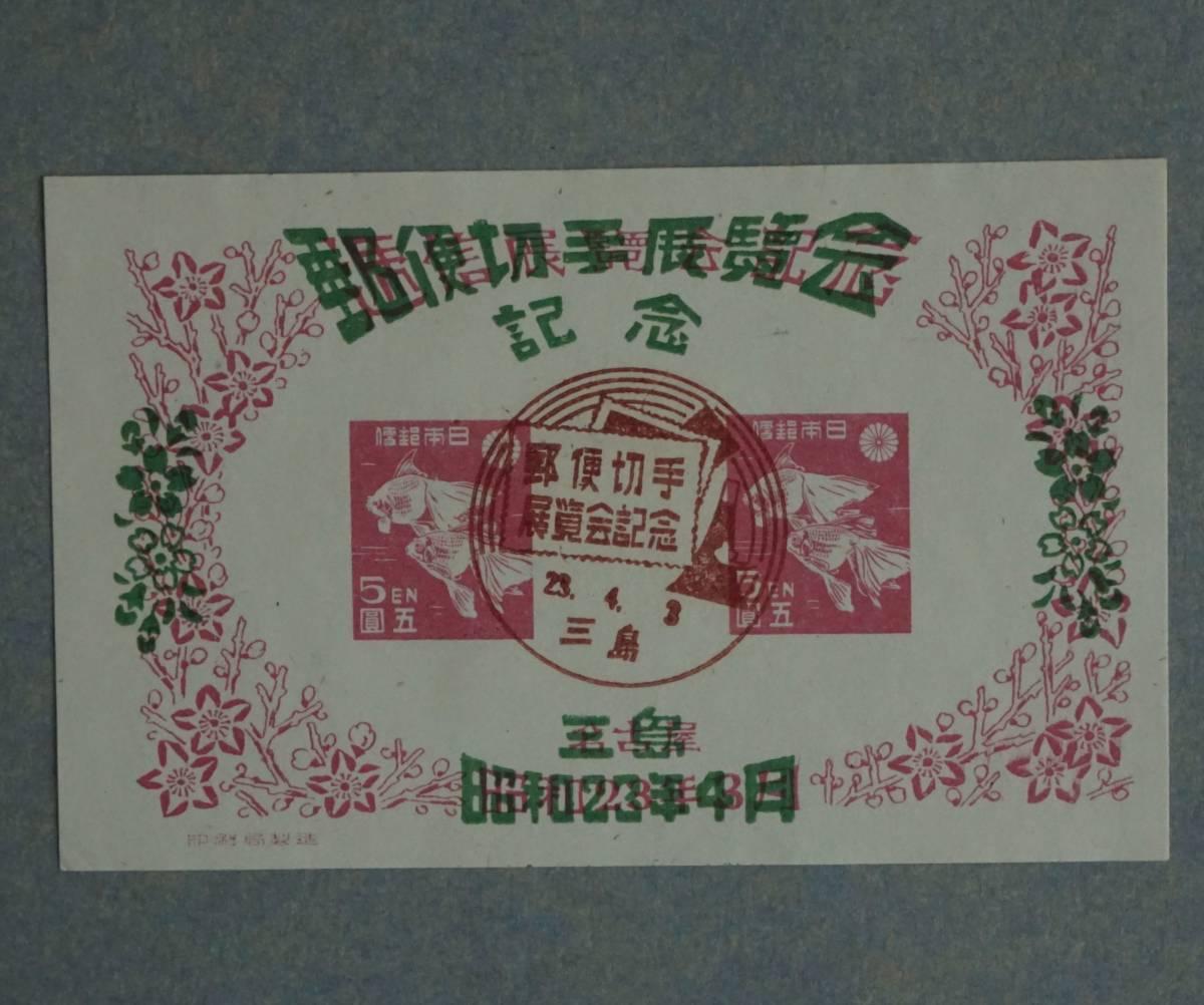 三島切手展 小型シート 初日印