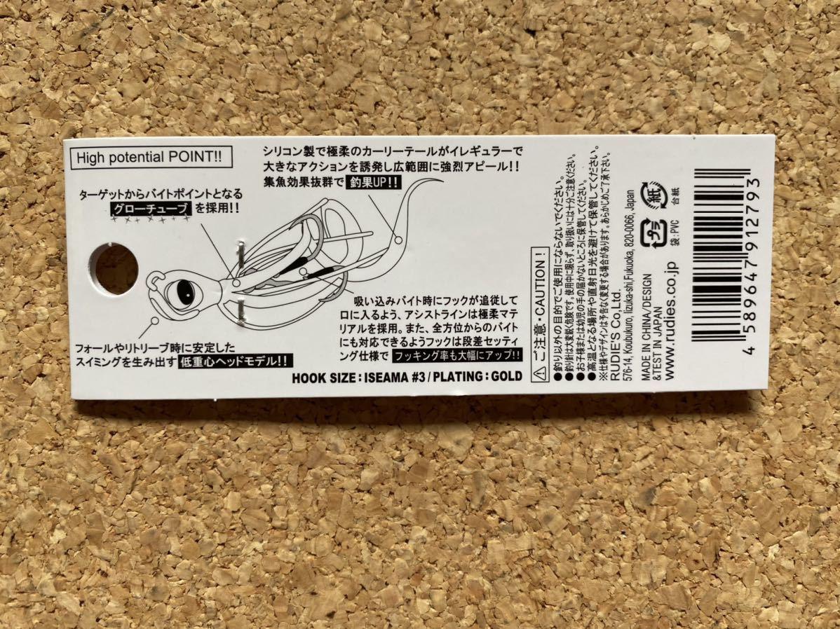 ルーディーズ RUDIE'S 人気商品 魚子ラバ 2.0g 人気色 3色セット 金丸竜児_画像4
