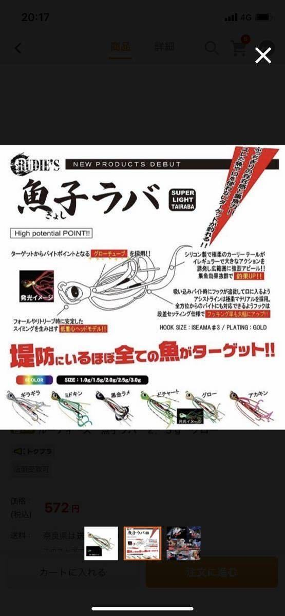 ルーディーズ RUDIE'S 人気商品 魚子ラバ 2.0g 人気色 3色セット 金丸竜児_画像3