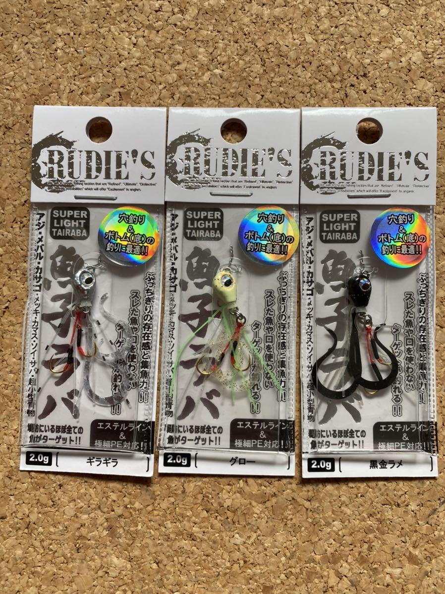 ルーディーズ RUDIE'S 人気商品 魚子ラバ 2.0g 人気色 3色セット 金丸竜児_画像1