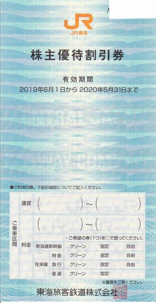 JR東海 株主優待券②_画像1