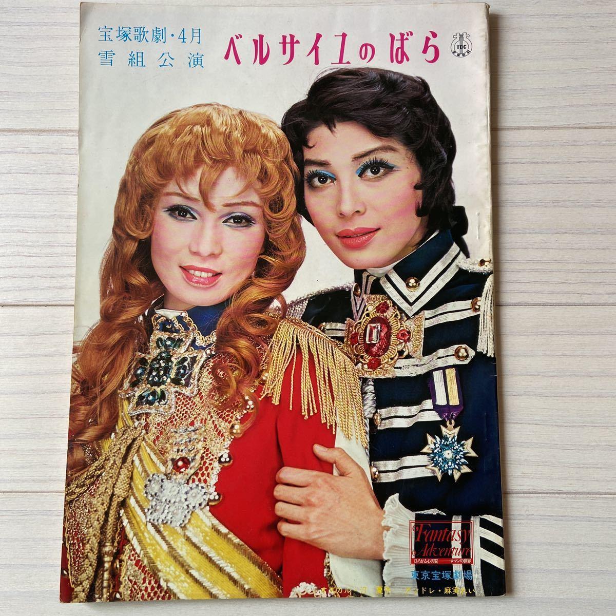 ベルサイユのばら アンドレとオスカル 宝塚歌劇雪組公演 昭和51年4月公演 汀夏子 麻実れい プログラム