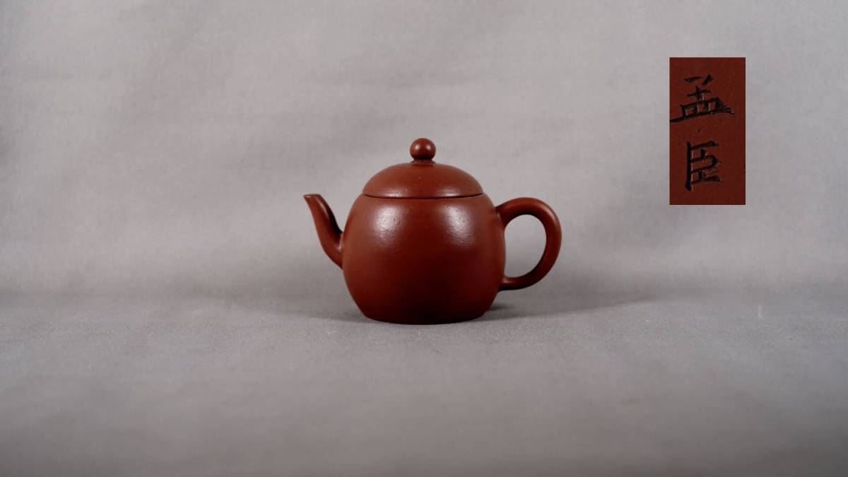 0514-3 唐物 朱泥 急須 在銘 孟臣 煎茶道具 中国古美術 古玩 中国アンティーク サイズ:横10.6cmx高さ7.3cm