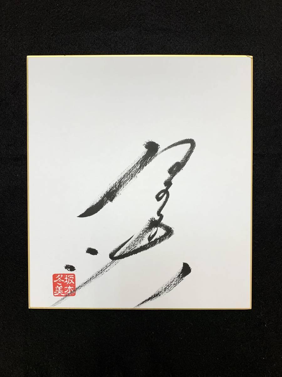 [エイズ孤児支援チャリティー]坂本冬美さん直筆サイン色紙