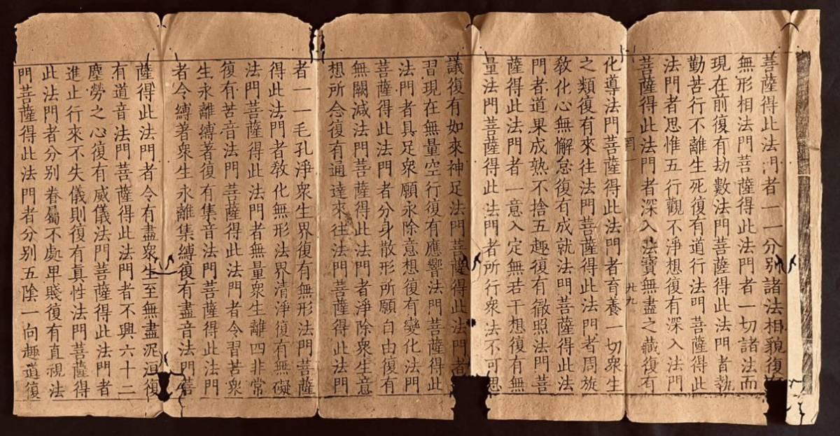 0516 古写経 宋版経 30行 1枚 和本唐本漢籍碑拓本法帖碑帖 中国