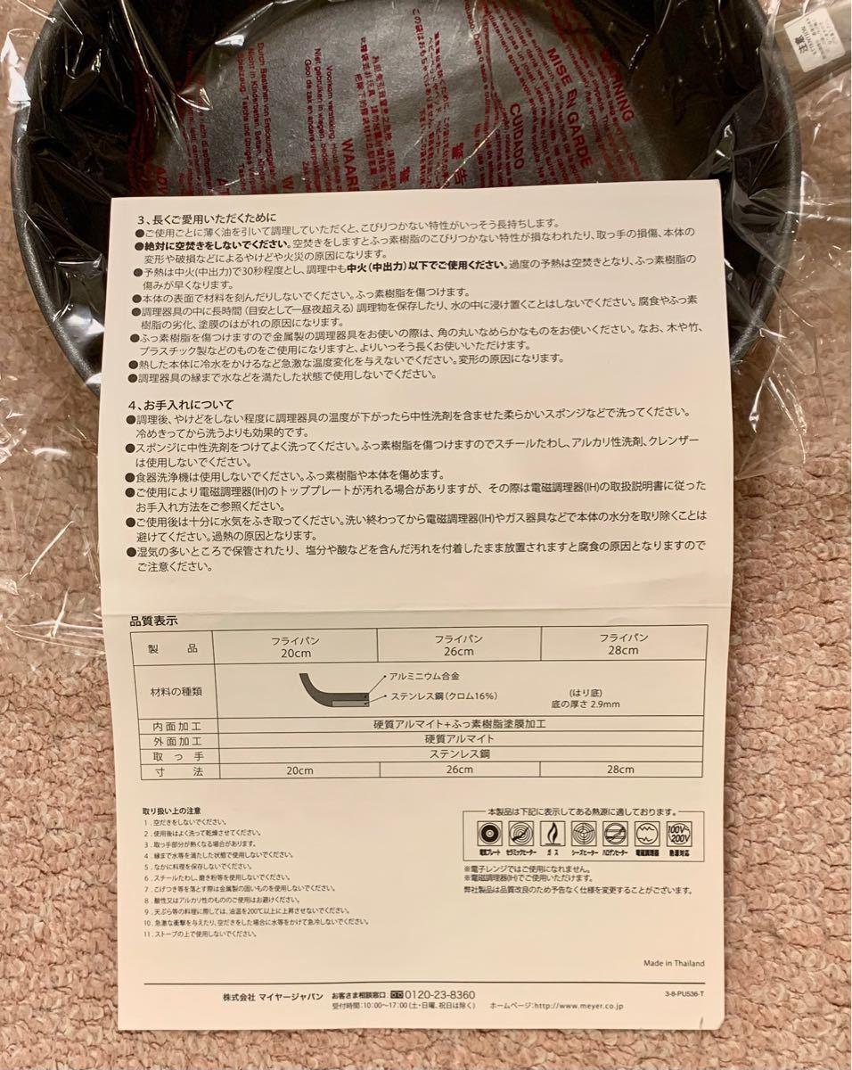 フライパン1(マイヤー MEYER)26cm