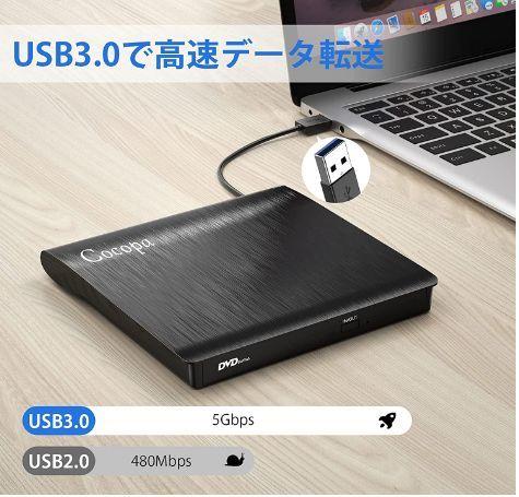 Cocopa USB 3.0外付け DVD ドライブ DVD プレイヤー ポータブルドライブ CD/DVD読取・書込