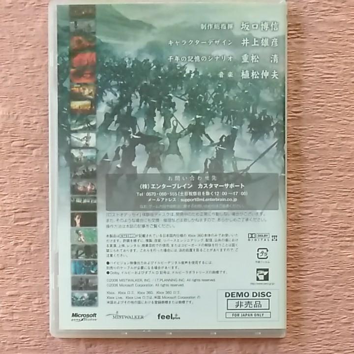 【XBOX360】用ソフト 【体験版 ロストオデッセイ】