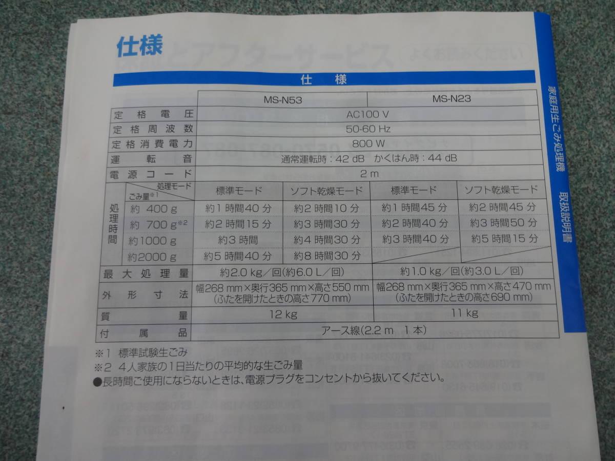 ★3831 通電のみ確認 美品 パナソニック Panasonic 家庭用生ごみ処理機 MS-N53 2009年製 動作未確認ジャンク扱い_画像9