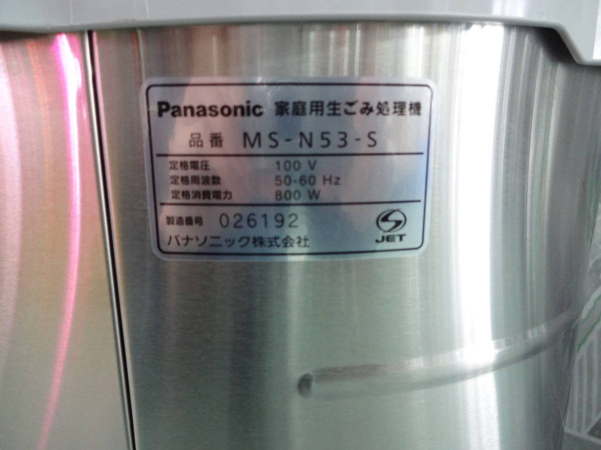 ★3831 通電のみ確認 美品 パナソニック Panasonic 家庭用生ごみ処理機 MS-N53 2009年製 動作未確認ジャンク扱い_画像3