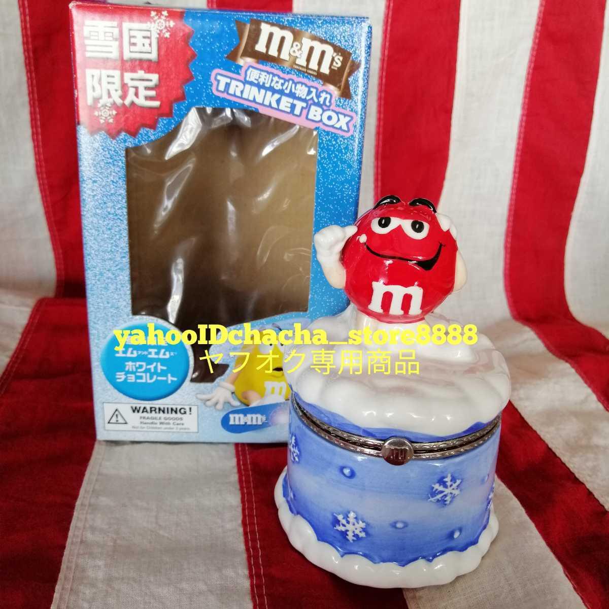 エムアンドエムズ M&Ms フィギュア インテリア 陶器製 人形 小物入れ レトロ 置き物 雪国限定品 D254_画像1