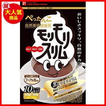 【新品即決】 55g(5.5gティーバッグ×10包) ハーブ健康本舗 C2115 黒モリモリスリム (プーアル茶風味) (10包)_画像1