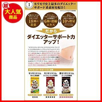 【新品即決】 55g(5.5gティーバッグ×10包) ハーブ健康本舗 C2115 黒モリモリスリム (プーアル茶風味) (10包)_画像3