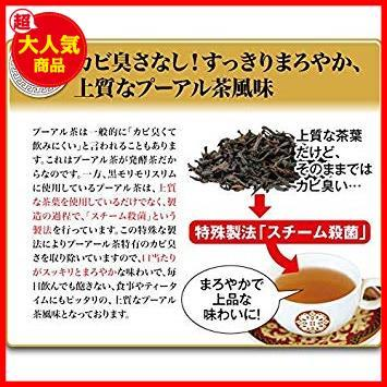 【新品即決】 55g(5.5gティーバッグ×10包) ハーブ健康本舗 C2115 黒モリモリスリム (プーアル茶風味) (10包)_画像4