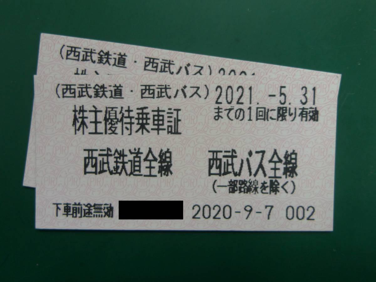 【株主優待乗車証】西武 鉄道・バス全線 2021年5月31日まで 2枚セット