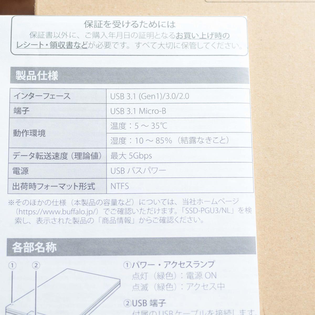 美品 Buffalo 外付けSSD 1TB バッファロー USB-C