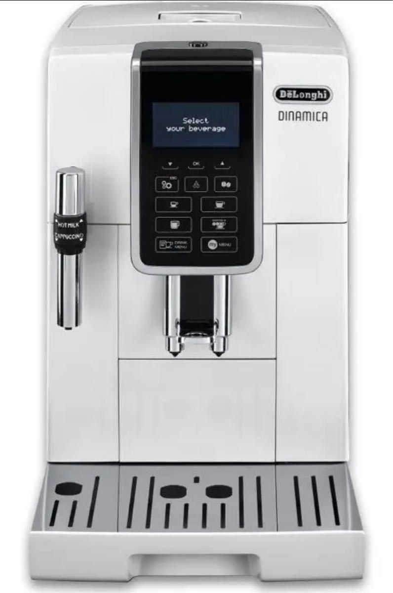 デロンギ コンパクト全自動コーヒーメーカー ディナミカ